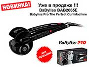 Стайлер для волос BaByliss BAB2665E The Perfect Curl Machine