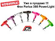 Фен Parlux 385 PowerLight